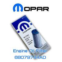 【DODGE・CHRYSLER・JEEP純正】MOPAR68079744ADエンジンオイルフィルターエレメントダッジクライスラージープ