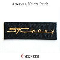 アメリカンモーターズパッチ/57Chevy