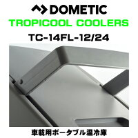 DOMETIC(ドメティック)車載用ポータブル温冷庫TC-14FL-12/24冷蔵庫ポータブルクーラーボックス