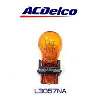 ACDelcoL3057NABULB/バルブアンバーウインカー球アメ車