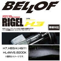 BELLOF(ベロフ)HIDオールインワンキットRIGEL(リゲル)X3HL4MVS6200k/キセノン/カスタム