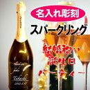 スパークリングワイン名入れ彫刻入りマルティーニアスティスプマンテ結婚祝い