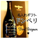 名入れスペシャルギフト/ドンペリニヨン白(シャンパン)メタリックゴールド