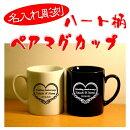 <ハートペア柄>名入れペアマグカップ/結婚お祝い・結婚記念日・バレンタインに
