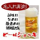 名入れビアジョッキ(ビールグラス)/誕生日・父の日・退職記念・敬老の日に