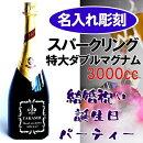スパークリングワインダブルマグナム名入れ彫刻入り特大ボトル3000ccヘンケル・トロッケン結婚祝いサプライズギフトプレゼントパーティー2次会開店記念品