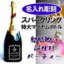 スパークリングワインマグナムボトル名入れ彫刻入り特大ボトル1500ccヘンケル・トロッケン結婚祝いサプライズギフトプレゼントパーティー2次会開記念品
