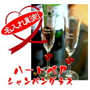 名入れハートペアシャンパングラス/結婚お祝い・結婚記念日・バレンタインに