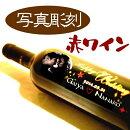 写真彫刻ワインボトル/スペイン産アバディア赤誕生日・結婚のお祝いに