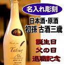 日本酒名入れ彫刻入り初孫古酒三歳白磁ボトル誕生日父の日敬老の日出産祝い還暦退職記念品