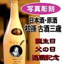 日本酒名入れ写真彫刻入り初孫古酒三歳白磁ボトル誕生日父の日敬老の日出産祝い還暦退職記念品プレゼントギフト