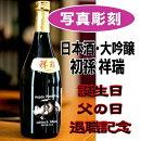 日本酒名入れ写真彫刻入り初孫純米大吟醸祥瑞誕生日父の日敬老の日出産祝い還暦退職記念品プレゼントギフト