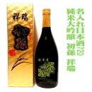 日本酒名入れ彫刻入り初孫純米大吟醸祥瑞誕生日父の日敬老の日出産祝い還暦退職記念品プレゼントギフト