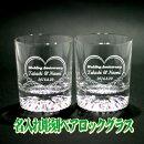 <ハートペア柄>名入れペアグラス/結婚お祝い・結婚記念日・バレンタインに