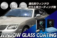 ウインドウガラスコーティング剤G-COAT滑水性洗車