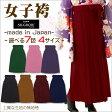 【卒業式 袴】 国産 女性用 上質生地の無地袴 選べる7色、4サイズ KSH