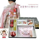 【お宮参り着物フード涎掛けセット】女の子の赤ちゃん用7点セット(化繊)YFGG