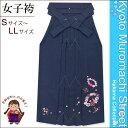 【卒業式 袴】 女性用 袴 刺繍入り [ S/M/L/2L サイズ ]「紺、花輪とさくらんぼ」LSK