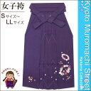 【卒業式 袴】 女性用 袴 刺繍入り [ S/M/L/2L サイズ ]「紫、花輪とさくらんぼ」LSM