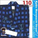 子供浴衣 男の子用浴衣 110cm「紺 セミ」TBY11-4...