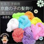 【七五三 髪飾り】 こども用 京かのこ髪飾り(総絞り、単色、大) 選べる8色 Kib