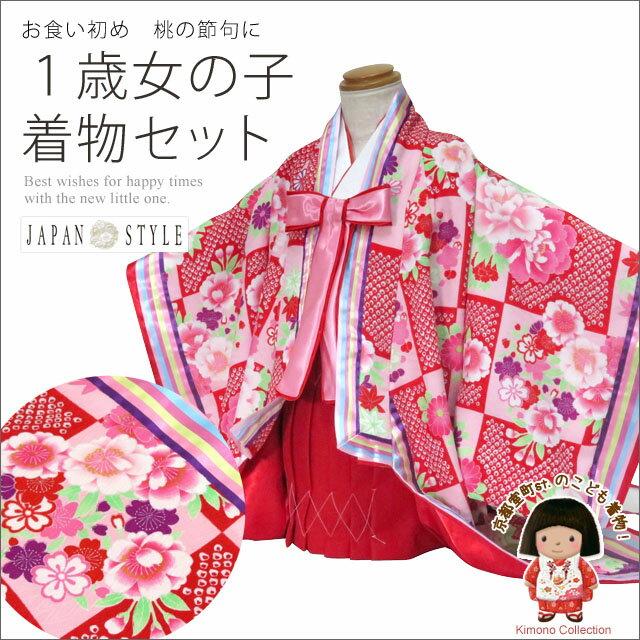 赤ちゃんの着物 JAPAN STYLE ブランド 1歳女の子着物 「赤ピンク系、十二単風」JSK-G01:七五三 着物 浴衣 京都室町st.