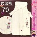 卒園式・入学式 七五三に 女の子用 刺繍入り袴 単品 袴丈70cm「オフホワイト」YSW7