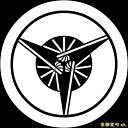 【家紋シール】 貼り付け家紋 「丸に三つ扇」 KOM133 ※黒地の着……