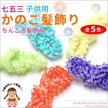 七五三 5色から選べる 子供着物用 かのこ絞り(ちんころ) DCHI