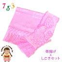 【しごきと帯揚げセット】 七五三の着物に 子供用 志古貴と帯揚げのセット「ピンク」OAS02