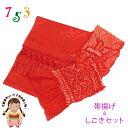 【しごきと帯揚げセット】 七五三の着物に 子供用 志古貴と帯揚げのセット「赤」OAS03