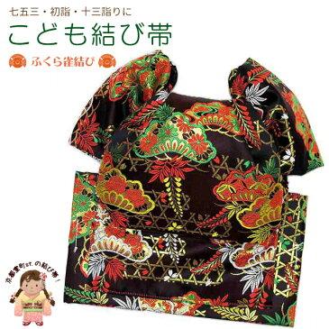 結び帯 七五三 十三詣りに 子供振袖用 日本製 金襴生地 ふくら雀結びの作り帯(合繊) 「黒 松」TMO-F02