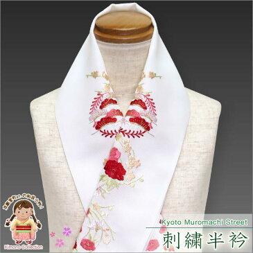 【半衿】 成人式の振袖 卒業式の二尺袖着物などに 刺繍入りの半襟 合繊「白 松に花輪」TEP111