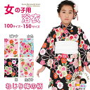 子供〜ジュニア浴衣 単品女の子用 選べる4色6サイズ(100