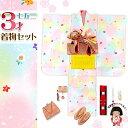 3歳女の子用七五三の着物フルセット 三つ身の着物 結び帯セット 合繊「水色ぼかし 桜」TMK800d303YL