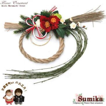 """お正月飾り しめ縄リース """"sumika"""" 手作り おしゃれ アートフラワー 〆縄「ナチュラル 椿」SMKs-15"""