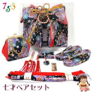 七五三 結び帯 7歳 女の子 結び帯 はこせこ ペアセット 合繊「黒紫 桜」NPS315-Bk