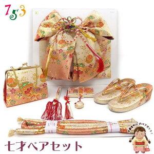 Shichigosan knot tie 7-year-old girl knot tie hakoseko pair set Synthetic fiber Everbeige ball NPSeb-Bg