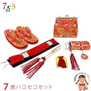 [Shichigosan Box Seko Set] 7-year-old Kinran Box Seco Set Red DHS102
