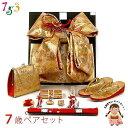 七五三 結び帯&箱せこペアセット(大寸) 金蘭 7歳 女の子用 「金」DPS105