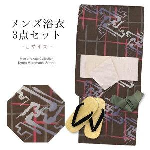 男性浴衣セット Mサイズ 平織浴衣 角帯 雪駄 腰紐 4点セット「茶系 卍柄風」HMY-L967ko980