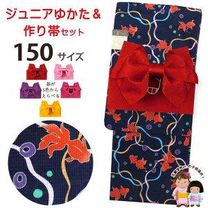 子供 浴衣2点セット ハイジュニア 女の子 150サイズ レトロ柄の浴衣 作り帯セット「紺地、金魚」TSGYaj-15-26setC