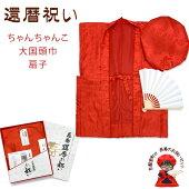 還暦祝い赤ちゃんちゃんこ(中綿入り)3点セットフリーサイズ男女兼用化粧箱入り長寿祝いプレゼント「赤、鶴に亀甲柄」60ch-R