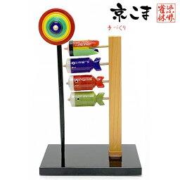 京こま 京都の伝統工芸品 雀休 手作りの京独楽こいのぼり スタンド付き「鯉幟」koma-nobori