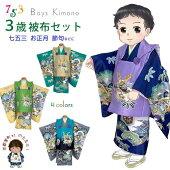七五三着物3歳男児被布セット合繊フルセット購入「えらべる4色」KHFB
