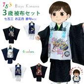 七五三3歳男の子用着物セット被布コートセット(合繊)「えらべる5色」DHFB[販売購入]
