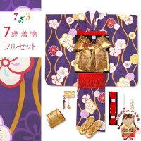 七五三 7歳女の子用着物フルセット レトロ 古典柄の子供着物セット(合繊)「紫 梅に立涌」OYM587d105RR 購入 販売