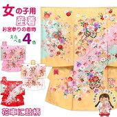 お宮参り女の子着物赤ちゃんのお祝い着初着産着(正絹)「選べる4色赤ピンク黄色白、花車と小槌」KMGU06