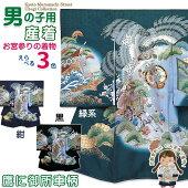 お宮参り男の子着物赤ちゃんのお祝い着産着初着正絹選べる3色「鷹に御所車」KMBU04