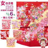 お宮参り女の子着物赤ちゃんのお祝い着産着初着正絹選べる3色「二つ鞠に桜」KMGU04